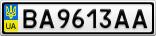 Номерной знак - BA9613AA