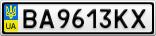 Номерной знак - BA9613KX