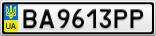 Номерной знак - BA9613PP