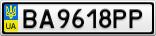 Номерной знак - BA9618PP