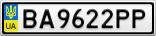 Номерной знак - BA9622PP