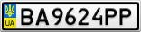 Номерной знак - BA9624PP