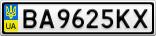 Номерной знак - BA9625KX