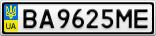 Номерной знак - BA9625ME
