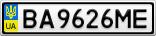 Номерной знак - BA9626ME