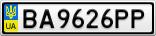 Номерной знак - BA9626PP