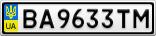 Номерной знак - BA9633TM