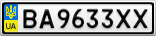 Номерной знак - BA9633XX