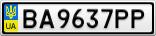 Номерной знак - BA9637PP