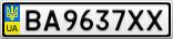 Номерной знак - BA9637XX