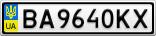 Номерной знак - BA9640KX