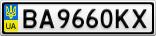 Номерной знак - BA9660KX