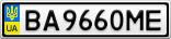 Номерной знак - BA9660ME