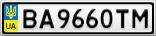 Номерной знак - BA9660TM