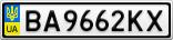 Номерной знак - BA9662KX