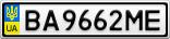 Номерной знак - BA9662ME