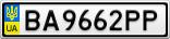 Номерной знак - BA9662PP