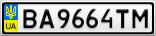 Номерной знак - BA9664TM
