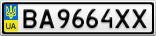 Номерной знак - BA9664XX