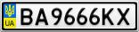 Номерной знак - BA9666KX