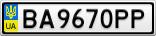Номерной знак - BA9670PP