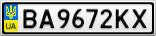 Номерной знак - BA9672KX