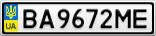 Номерной знак - BA9672ME