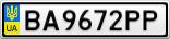 Номерной знак - BA9672PP