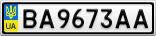 Номерной знак - BA9673AA
