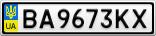 Номерной знак - BA9673KX