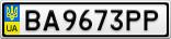 Номерной знак - BA9673PP