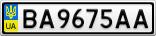 Номерной знак - BA9675AA