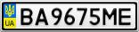 Номерной знак - BA9675ME