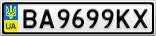 Номерной знак - BA9699KX