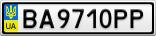 Номерной знак - BA9710PP
