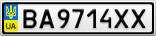 Номерной знак - BA9714XX