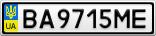 Номерной знак - BA9715ME