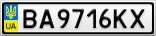 Номерной знак - BA9716KX