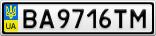 Номерной знак - BA9716TM