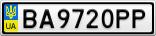 Номерной знак - BA9720PP