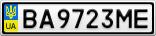 Номерной знак - BA9723ME