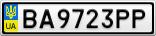 Номерной знак - BA9723PP
