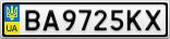 Номерной знак - BA9725KX