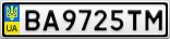 Номерной знак - BA9725TM
