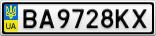Номерной знак - BA9728KX