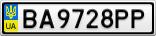 Номерной знак - BA9728PP