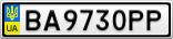 Номерной знак - BA9730PP