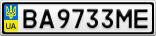 Номерной знак - BA9733ME