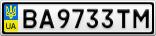 Номерной знак - BA9733TM
