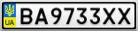 Номерной знак - BA9733XX